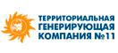 Территориальная генерирующая компания №11